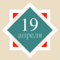 Православный календарь