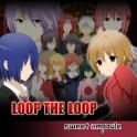 LOOP THE LOOP 1~5 飽食の館~藝術家の庭【無料ノベルゲーム】