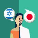 日本語ヘブライ語翻訳