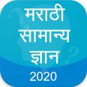 Marathi GK 2020 , MPSC