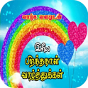 Tamil Birthday SMS & Images