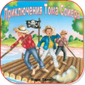 Adventures of Tom Soyera