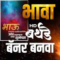 Banner King-Marathi Birthday/Festival Banner Maker