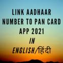 LINK AADHAR NUMBER TO PAN CARD APP 2021
