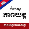 Khmer Plus Movies
