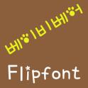 BRBabybear Korean FlipFont