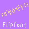 FB청순반듯녀 FlipFont