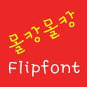 LogMolkang™ Korean Flipfont