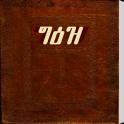 Geez Bible, Ethiopian
