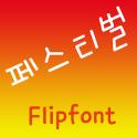 SJFestival Korean Flipfont