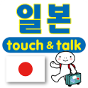 YUBISASHI 일본 touch&talk
