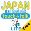 指指通會話 臺灣華語-日本 touch&talk LITE