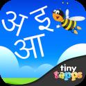 Marathi Alphabet By Tinytapps