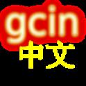 gcin 中文輸入法(注音&倉頡&行列…)