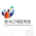 한국근대문학관