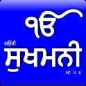 Sukhmani Sahib (Gurmukhi)