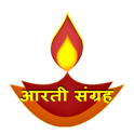 Aarti Collection(आरती संग्रह)