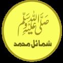 Shamail-e-tirmidhi (Urdu)