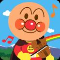 アンパンマンの無料アプリ「うたって!おどって!アンパンマン」 子供向けのアプリ人気知育ゲーム
