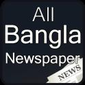 Bangla News -Bangla NewsPapers