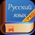 Диктанты. Русский язык PRO