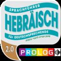 HEBRÄISCH Sprachführer |PROLOG