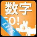 Suuji Go! Lite English Calc