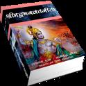 Srimadbhagwat Geeta Adhyay 1