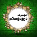 Majmua Durood-O-Salam