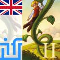 Английские волшебные сказки 2