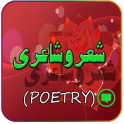 Sher-o-Shayari 4 SMS