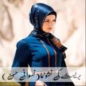 Breast Enlargement Urdu