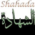 イスラム教でシャハーダ