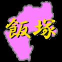 脳トレ de 観光 ~福岡県飯塚市編~