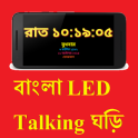 Bengali LED Talking Clock FREE