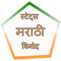 Latest Marathi Status 2017