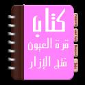 Kitab Qurrotul Uyun
