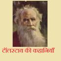 Tolstoy ki Kahaniyaan