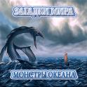 Загадки мира: монстры океана