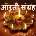 Aarti Sangrah Hindi Audio