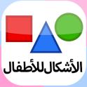 Shapes Flashcards for Preschool Kids (Arabic)