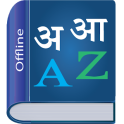 Hindi Dictionary Multifunctional