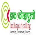 Kolhapur Calling