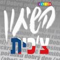 שיחון צ'כי-עברי | פרולוג