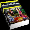 Sri Ramcharitmanas Pro