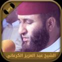 Coran Abdelaziz El Garaani