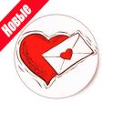 Любовные Сообщения 2019