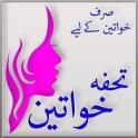 Tohfa-E-Khawateen (For Girls)