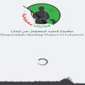 Responsible Hunting in Lebanon