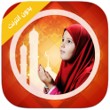 Islamic Duaa 2016
